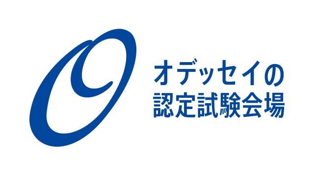 オデッセイの認定試験会場 ロゴ