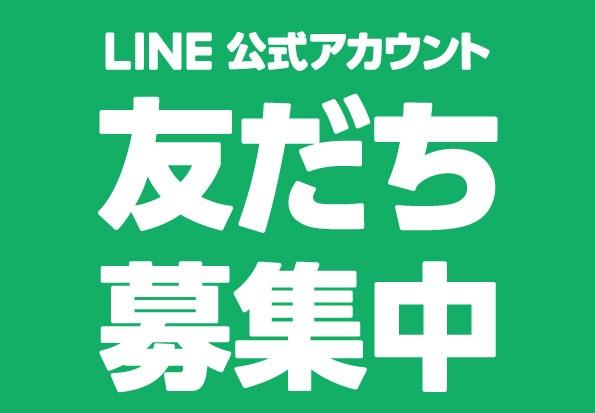 LINE公式アカウントをご利用ください